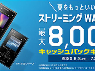 【締切間近】最大8,000円キャッシュバック!『ストリーミングWALKMANキャッシュバックキャンペーン』は7月27日まで!