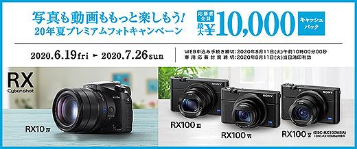 【締切間近】サイバーショット『RX100シリーズ』『RX10M4』が最大1万円お得!『20年夏プレミアムフォトキャンペーン』は7月26日まで