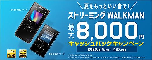【6月5日スタート】最大8,000円キャッシュバック! 夏をもっといい音で!『ストリーミングWALKMANキャッシュバックキャンペーン』のご案内