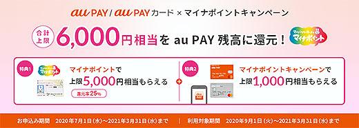 【7月1日開始】au PAYにて『マイナポイント』の申し込み開始、1,000円相当還元キャンペーン開催