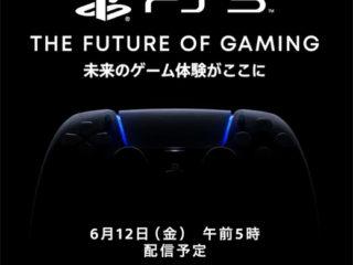 『PlayStation 5』の初公開イベントがYouTubeおよびTwitchにて6月12日(金) 午前5時より配信決定!
