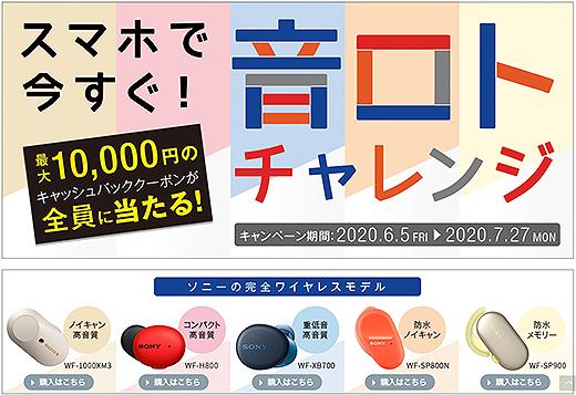 【ラストチャンス!】完全ワイヤレスイヤホンを買う前に!ハズレ無し・最大1万円が当たる『音ロト』は7月27日まで!