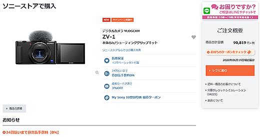 【先行予約開始】「背景ぼけ切り換え機能」や「商品レビュー用設定」「美肌機能」を搭載したVlog向けデジタルカメラ『VLOGCAM ZV-1』販売開始!