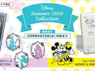 【締切間近】ウォークマン『ディズニープリンセス』『ミッキー&ミニー』夏限定モデルの販売は9月23日まで