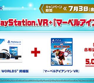 【無くなり次第終了!】PS VR『WORLDS 同梱版』+『マーベルアイアンマン VR』のお得なセットが登場!通常価格より5,000円OFF!