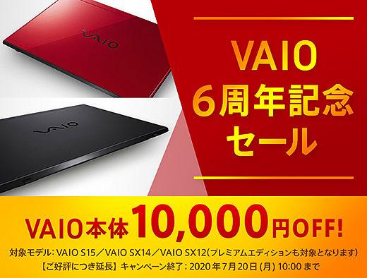 VAIO 6周年記念セールが好評のため期間延長!人気のVAIOが10,000円OFF!