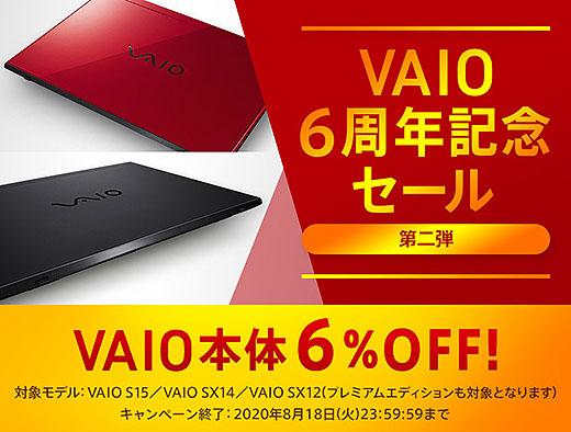 VAIO 6周年記念セール【第二弾】発表!人気のVAIOが6%OFF!VAIOをおすすめする理由