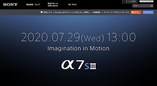 ソニーサイトに『α7SIII』のティザー告知が登場! 7月29日13時プレスリリースか!?