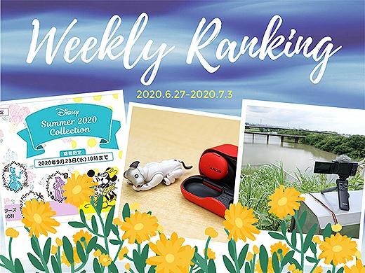 【ランキング】注目度UP!6/27~7/3までの1週間で人気を集めた記事TOP7