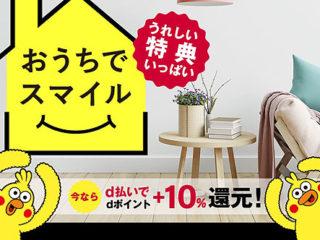 【締切間近】dポイント『+10%還元』の「おうちでスマイルキャンペーン」は8月31日まで!