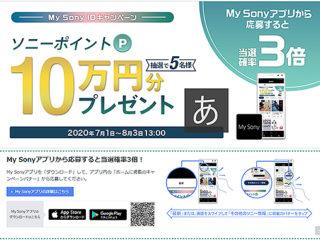 """My Sonyアプリで当選確率3倍!抽選で5名にお買物券""""10万円分""""プレゼント!「My Sony IDキャンペーン」のご案内"""