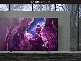 【初のプライスダウン】2020年モデルの4K有機ELブラビア『A8H』が最大3万円の値下がり!
