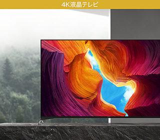 【プライスダウン】2020年モデルのプレミアム4K液晶テレビ『X9500H』と倍速駆動パネル搭載『X8550H』65型がそれぞれ2万円プライスダウン!