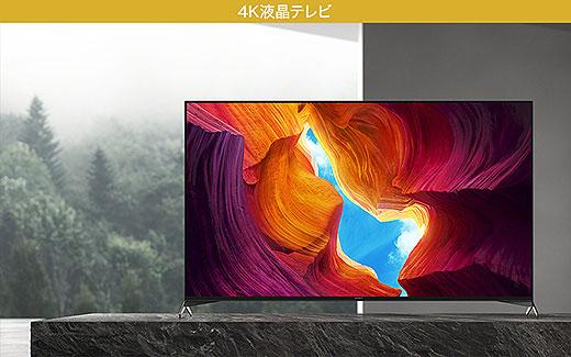 【プライスダウン】4Kブラビアの人気モデル『X9500H』『X8500H』49型が最大1.5万円値下がりました!