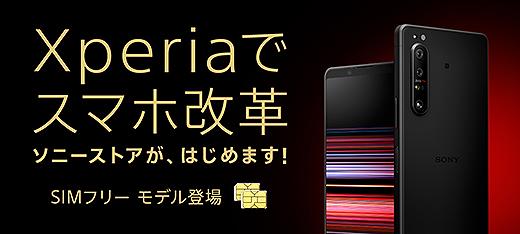 5G対応『Xperia 1 II』をはじめ、『Xperia 5』『Xperia 1』などSIMフリー&デュアルSiM対応モデル3機種をソニーストアにて受注開始!詳細まとめ