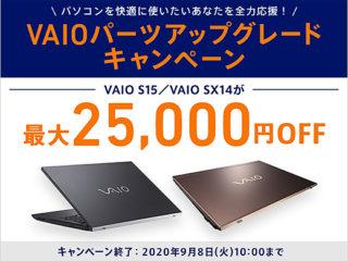 【期間限定】パソコンのスペックに拘りたい方へ!VAIO パーツアップグレードキャンペーンで『VAIO S15/SX14』が最大25,000円OFF!