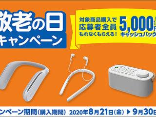 【本日スタート!】『敬老の日のキャンペーン』で人気の首掛け集音機やお手元テレビスピーカーが最大5,000円キャッシュバック!