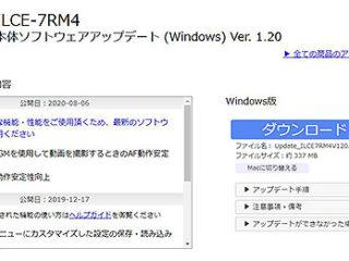 『α7R4』本体ソフトウェアアップデートで『SEL1224GM』動画撮影時のAF動作安定性向上