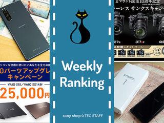 【ランキング】注目度UP!8/22~8/28までの1週間で人気を集めた記事TOP7