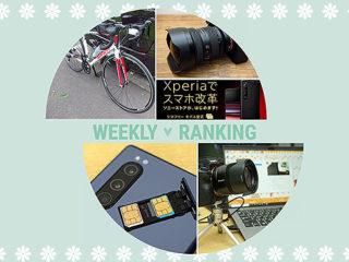 【ランキング】注目度UP!8/15~8/21までの1週間で人気を集めた記事TOP7