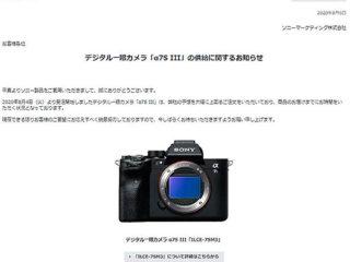 デジタル一眼カメラ『α7S III』が予想を大幅に上回る人気に!供給に関するお知らせ