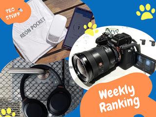 【ランキング】注目度UP!8/1~8/7までの1週間で人気を集めた記事TOP7