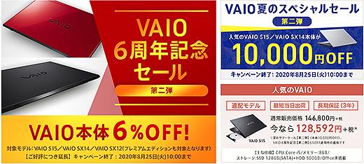 【まもなく終了】VAIO本体が6%OFF!『VAIO6周年記念セール』&VAIO S15/SX14本体が1万円OFF!『VAIO夏のスペシャルセール』は8月25日まで