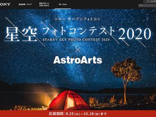 【フォトコンテスト】ソニーマーケティング主催『星空フォトコンテスト2020』の作品募集は10月18日まで