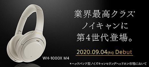 【新製品】最強のノイズキャンセリング性能&更なる高音質を実現したワイヤレスヘッドホン『WH-1000XM4』新登場!5分でわかる新機能まとめ