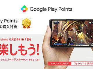 Xperia 1 II 購入特典!期間限定でGoogle Play Points 1000ポイントプレゼント !