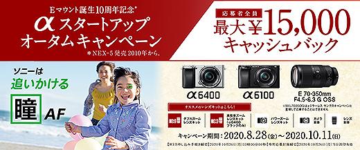 【締切間近】ミラーレス一眼『α6400』『α6100』が最大15,000円キャッシュバック!『 αスタートアップ オータムキャンペーン』は10月11日まで!