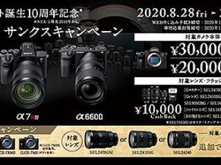 【締切間近】『α7R4』など最大3万円キャッシュバック!レンズ同時購入で最大5万円お得!『αミラーレス サンクスキャンペーン』は10月11日まで