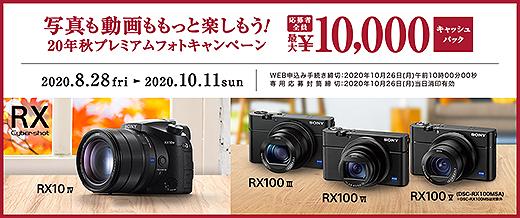 【締切間近】『RX100シリーズ』『RX10M4』が最大1万円キャッシュバック!『20年秋プレミアムフォトキャンペーン』は10月11日まで!