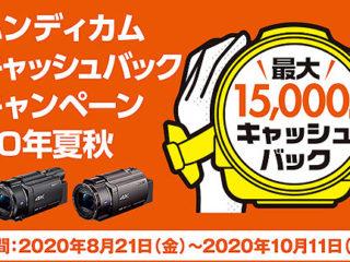 【締切間近】4Kハンディカムが最大15,000円お得!「ハンディカムキャッシュバックキャンペーン」は10月11日まで
