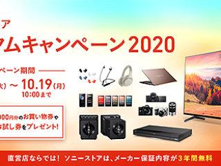 【締切間近】最高1万円分のお買物券が当たる抽選会も実施中!『ソニーストア オータムキャンペーン 2020』は10月19日まで!