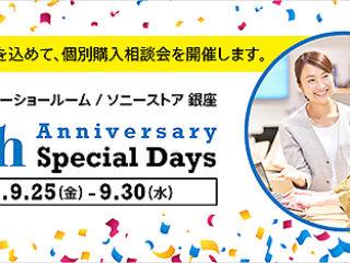 9月25日よりソニーショールーム/ソニーストア 銀座『4th Anniversary Special Days』開催決定!