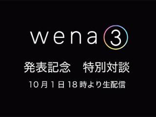 発表まであと2日!wena 3発表記念 特別番組 生配信のお知らせ