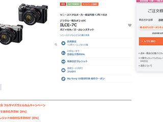 【先行予約開始】ボディ重量約509g!世界最小・最軽量のフルサイズミラーレス一眼カメラ『α7C』販売開始!お得に購入する方法