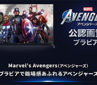 ソニーのブラビアは『Marvel's Avengers』公認画質!『ゲームモード』設定でより高精細に、臨場感のあるゲームプレイを!