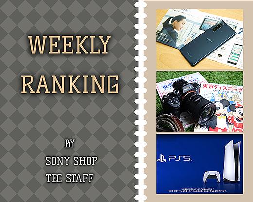 【ランキング】注目度UP!9/19~9/25までの1週間で人気を集めた記事TOP7