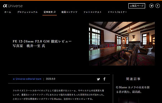 α Universeに写真家桃井一至氏の『SEL1224GM』徹底レビュー掲載