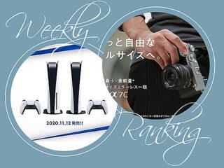 【ランキング】注目度UP!9/12~9/18までの1週間で人気を集めた記事TOP7