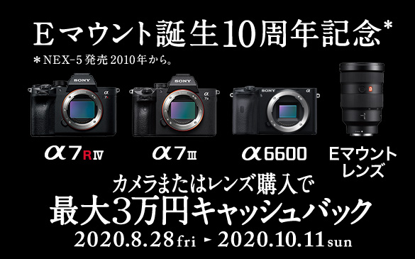 camera_200825