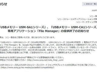 ポケットビットCA1、SA1専用アプリ『File Manager』提供終了のお知らせ
