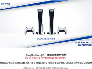 9月23日(水)11時より手続き開始! ソニーストア『PlayStation 5』抽選販売のご案内