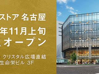 ソニーストア名古屋が10周年を機に2020年11月上旬、日本生命栄ビルへ移転オープン!