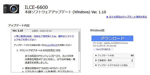 『α6600』本体ソフトウェアアップデートでマウントアダプター『LA-EA5』に対応