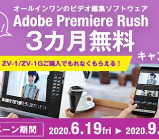 【締切間近】VLOGCAM『ZV-1/ZV-1G』購入で『Adobe Premiere Rush 』が3カ月無料!9月28日まで