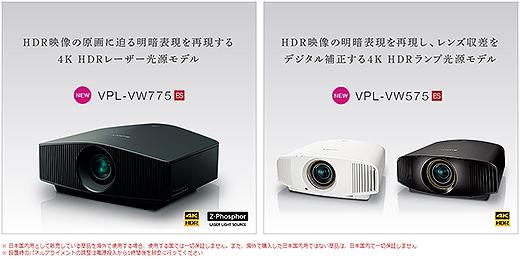 【新製品】4K HDR対応のビデオプロジェクターにレーザー光源モデル『VPL-VW775』と高圧水銀ランプモデル『VPL-VW575』が新登場!先行予約開始!