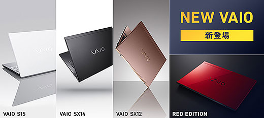 【新製品】『VAIO S15/SX14/SX12』に新型モデルが登場!5分でわかる先代モデルからの進化ポイント&お得な購入方法